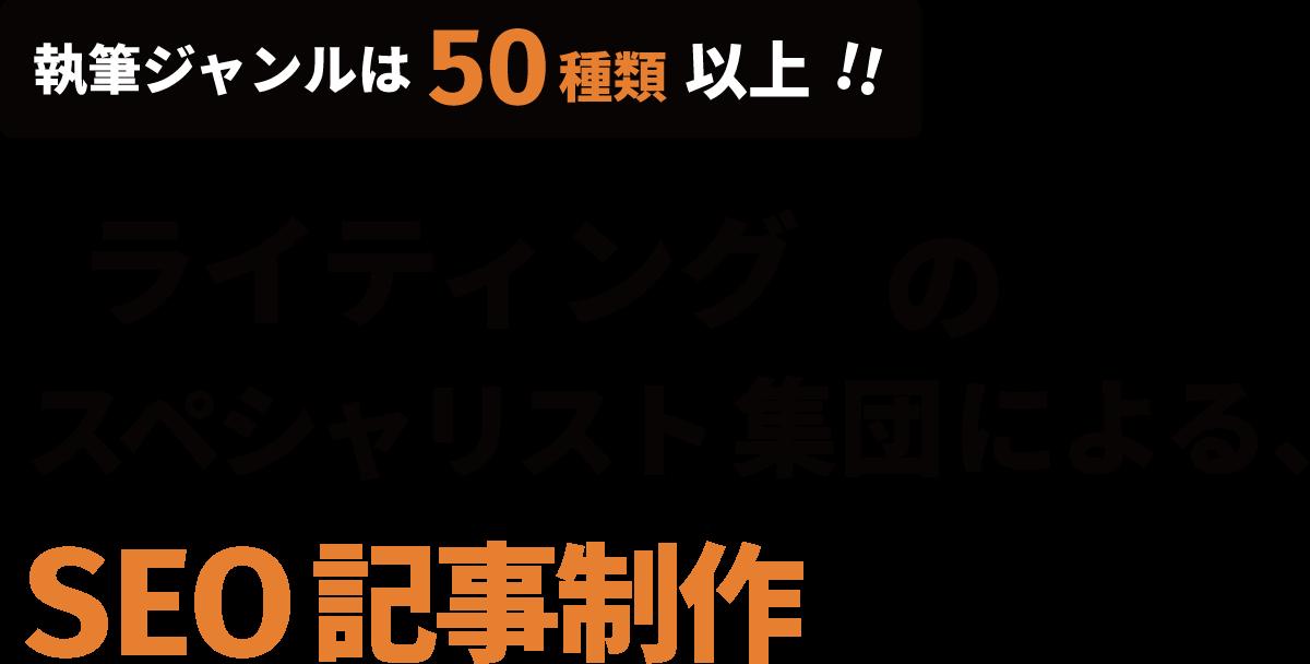 半年間で3万PV→147万PVなど実績多数!!SEOライティングのスペシャリスト集団による、WEBメディアコンサル