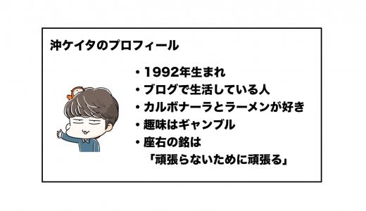 沖ケイタの詳細プロフィール