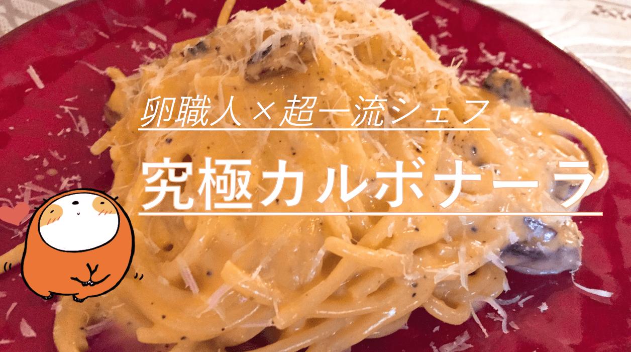 Casa Bella(カーサベッラ)で日本一のカルボナーラをご賞味あれ【卵職人×超一流シェフ】