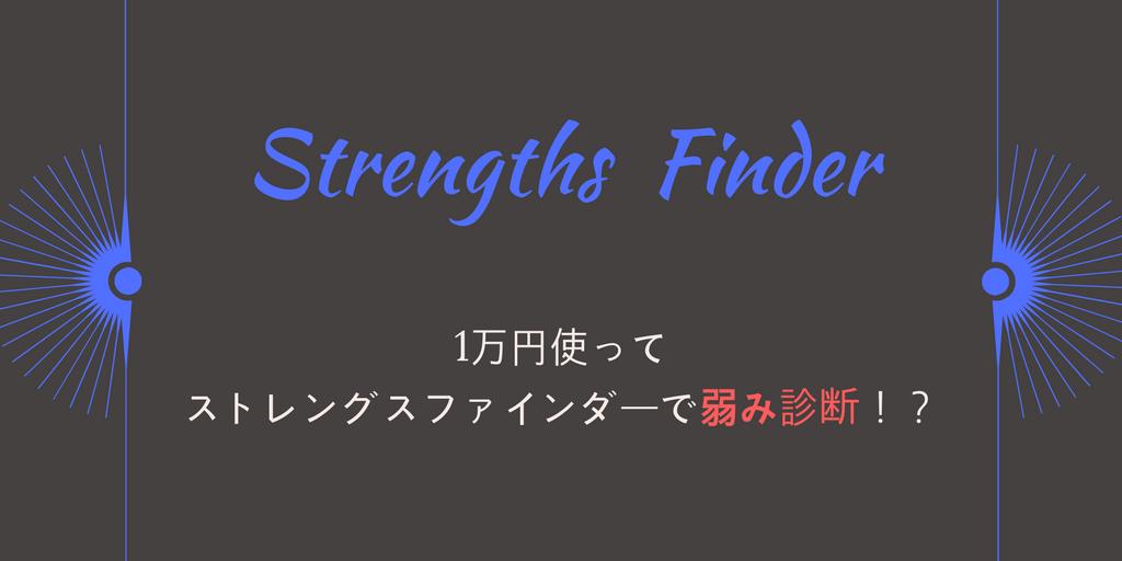 1万円でストレングスファインダー34の資質を全部調べてみた