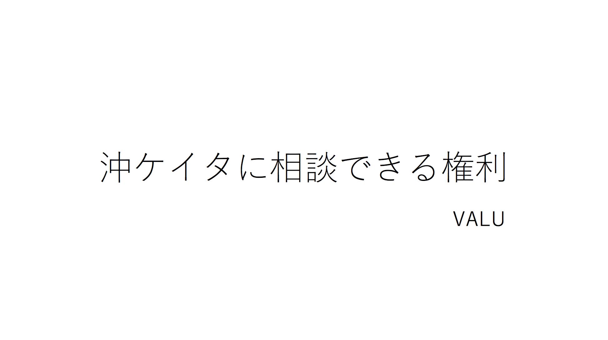 【VA優待追加】沖ケイタに何でも相談できる権利を保有者全員に!