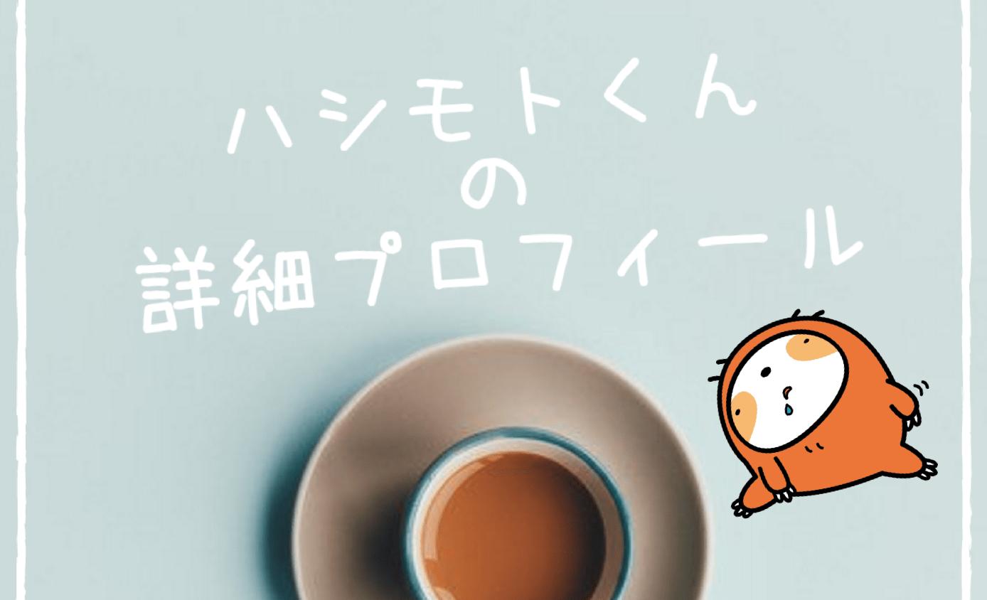 ナマケモノのハシモトくんの詳細プロフィール