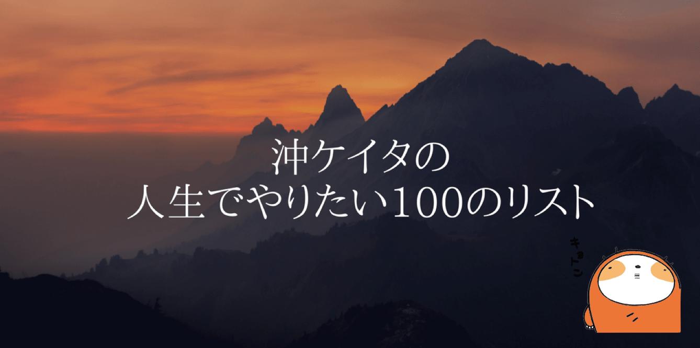 """沖ケイタの人生でやりたい50のリストと""""ヤりたい50のリスト"""""""