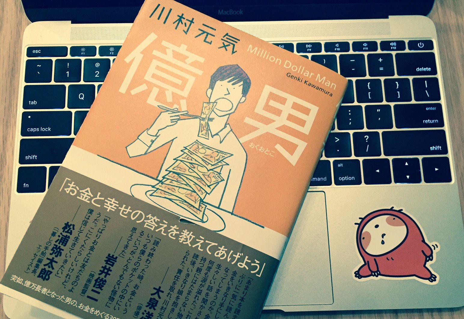 【感想】「億男」を読んでお金と幸せの答えを考える