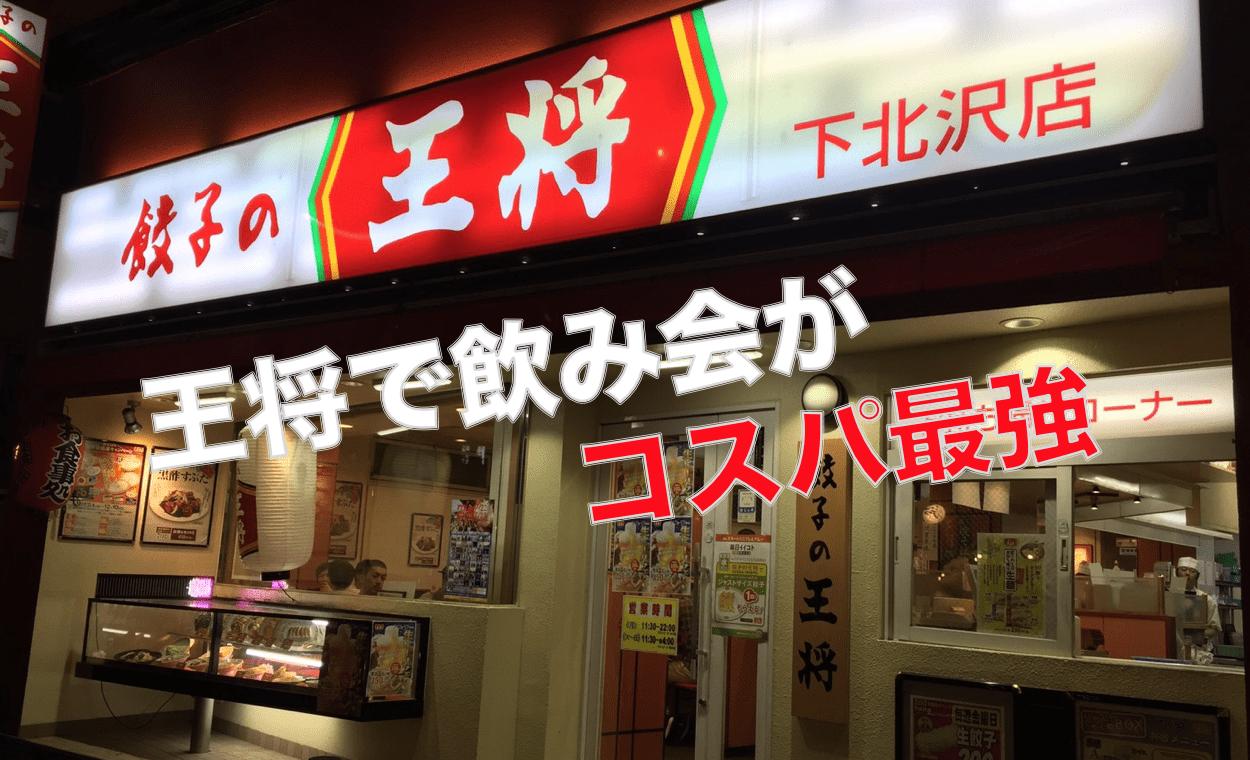 【コスパ最強】餃子の王将飲み会が安くて美味くて腹いっぱい