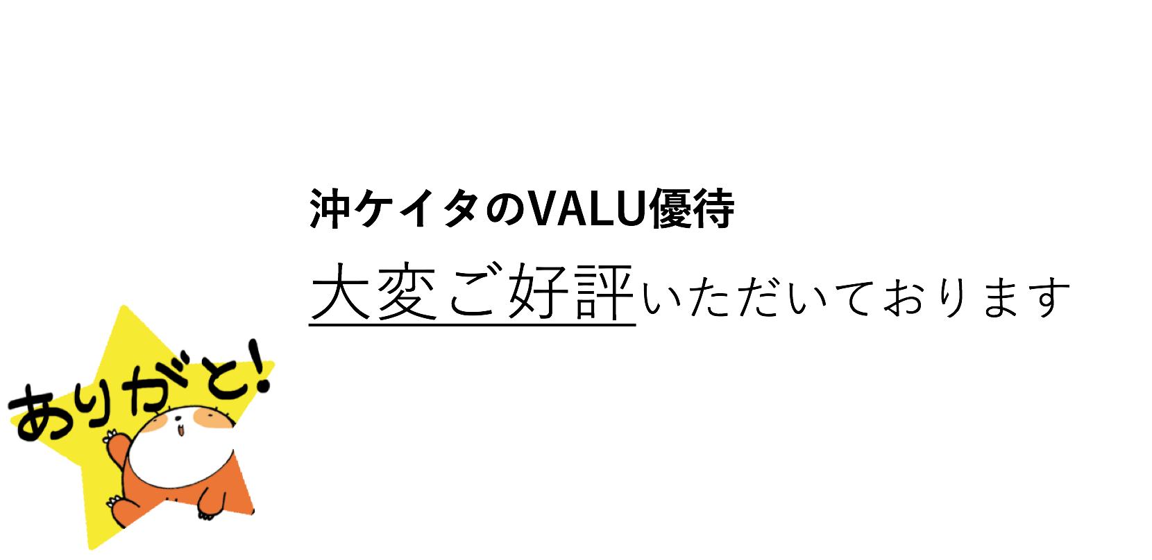 沖ケイタのVALU優待が大変好評です!調達した資金の使い道について
