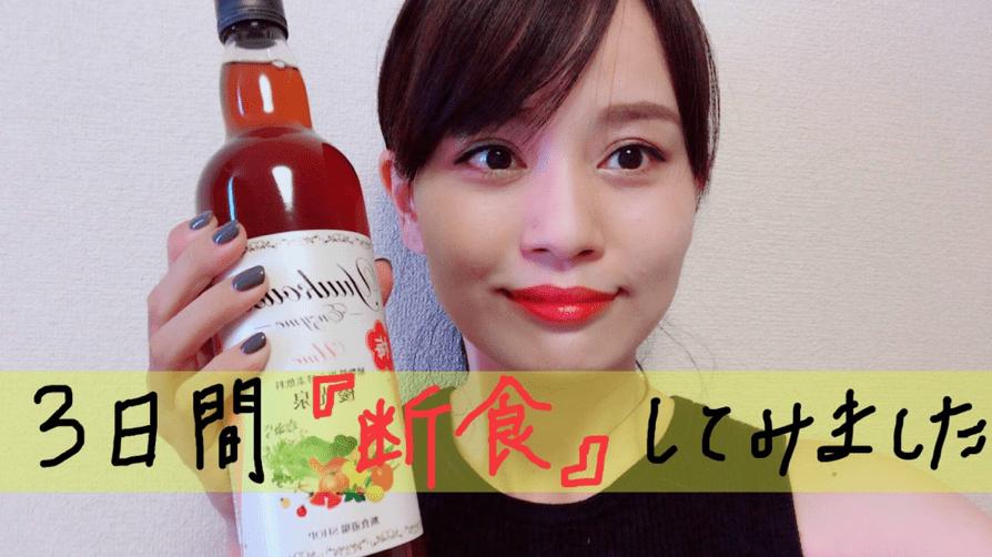 【口コミ】優光泉の効果により3日間断食(ファスティング)で2キロ減!