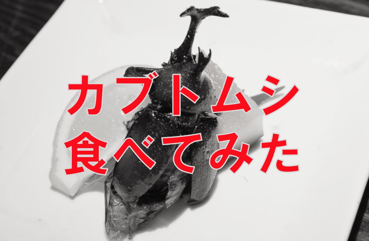 【閲覧注意】横浜の珍獣屋で「食用カブトムシ」食べてみた