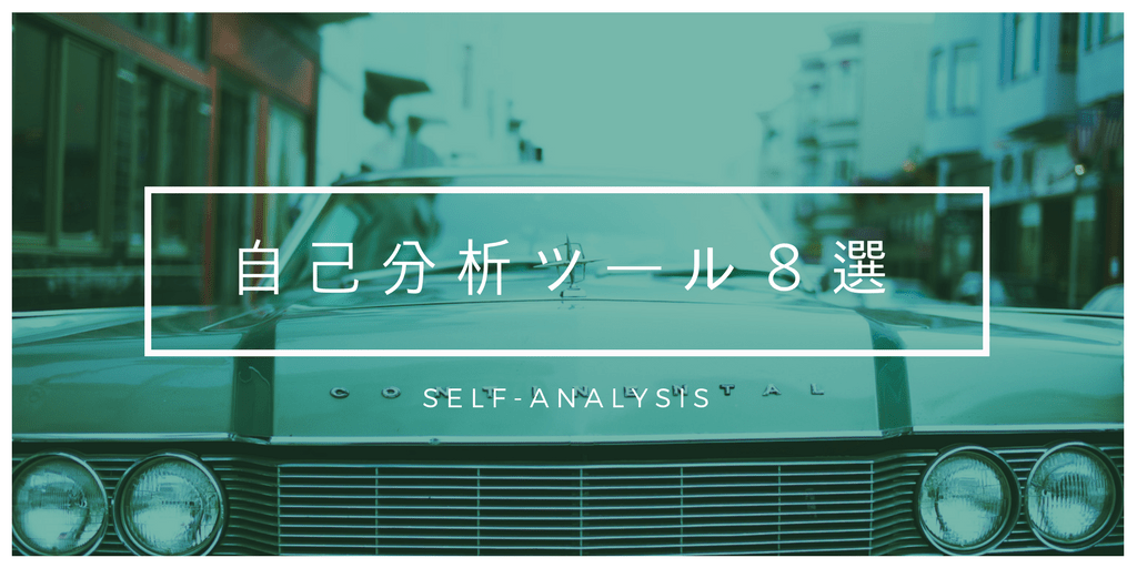 【無料】就活・転職に役立つ自己分析ツール8選【実際に使ってみた】