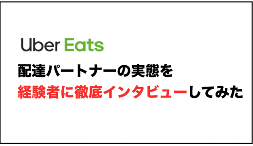 【評判】Uber Eats(ウーバーイーツ)配達パートナーに内容を徹底取材【好きな時だけ働ける】