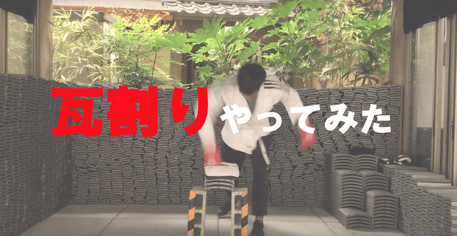 【動画あり】浅草の瓦割り専門店「カワラナ」が超爽快だ!