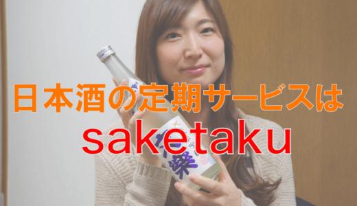 おいしいお酒の定期購入サービス「saketaku」の日本酒が神