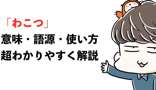 【ニコ生】「わこつ」の意味とは?由来や使い方をわかりやすく解説
