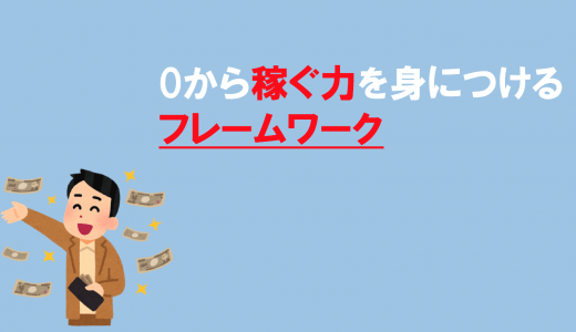 個人が最短でお金を稼ぐ方法をフレームワーク化してみた
