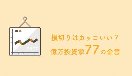 損切りはカッコいい!「日本の億万投資家77の金言」をまとめてみた