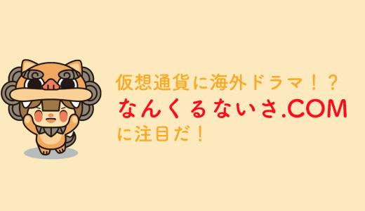 仮想通貨と海外ドラマは「なんくるないさ.COM」におまかせ!