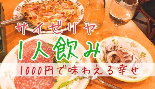 【ワイン100円】サイゼリヤでの1人飲みが天国すぎるw