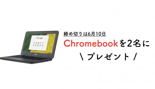 【6月10日締め切り】#Chromebook おじさんを始めます。