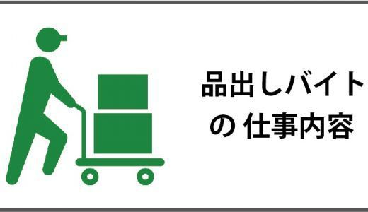 【体験談】スーパーの品出しバイトの内容を経験者が語る