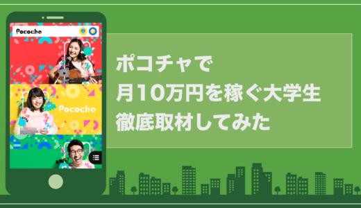 【ガチ】Pococha(ポコチャ)で月10万円の収入を稼ぐ大学生の配信者に徹底取材