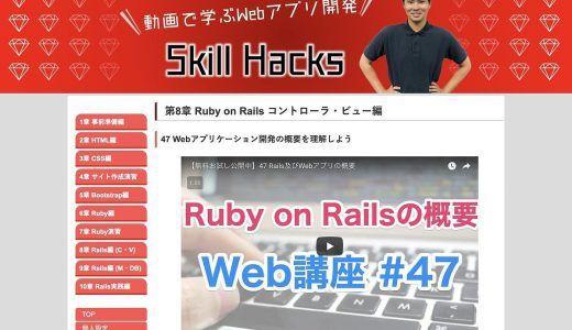 プログラミング教材「Skill Hacks」を購入!94本の動画と無制限の質問サポートが半端ない!