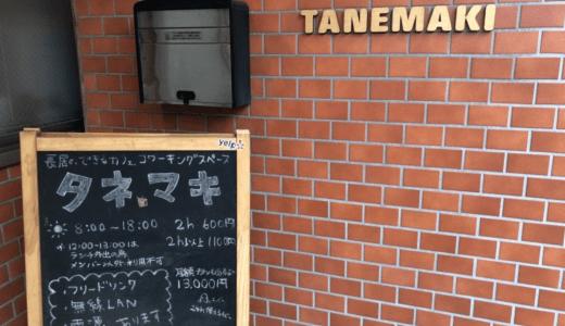 【横浜駅】コワーキングスペース「タネマキ」が最強の作業空間だった