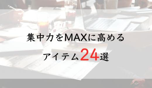 作業の集中力をMAXに高めるおすすめアイテム24選