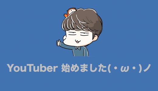 ブロガーからYouTuberへ。10月1日にYouTubeを始めました。