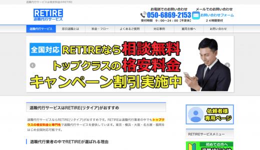 【評判】退職代行RETIREのメリット&デメリットと口コミを徹底調査