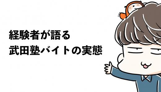 【評判】武田塾のバイトがホワイトでおすすめ!経験者が語る