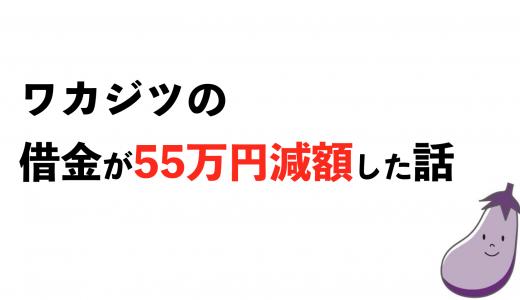 【返済方法】借金100万円を任意整理で55万円減額した方法を解説