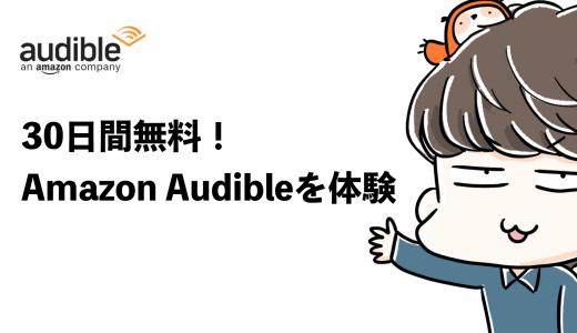 【評判】Amazon Audible(アマゾンオーディブル)を無料体験して解説