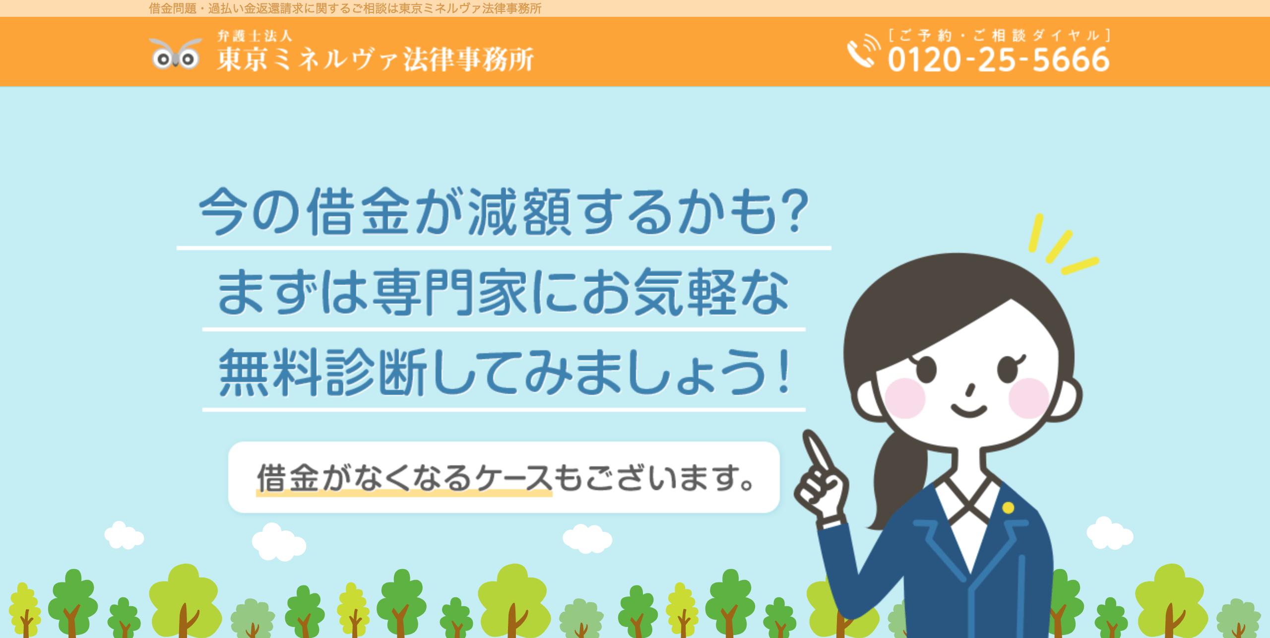 東京ミネルヴァ法律事務所 口コミ