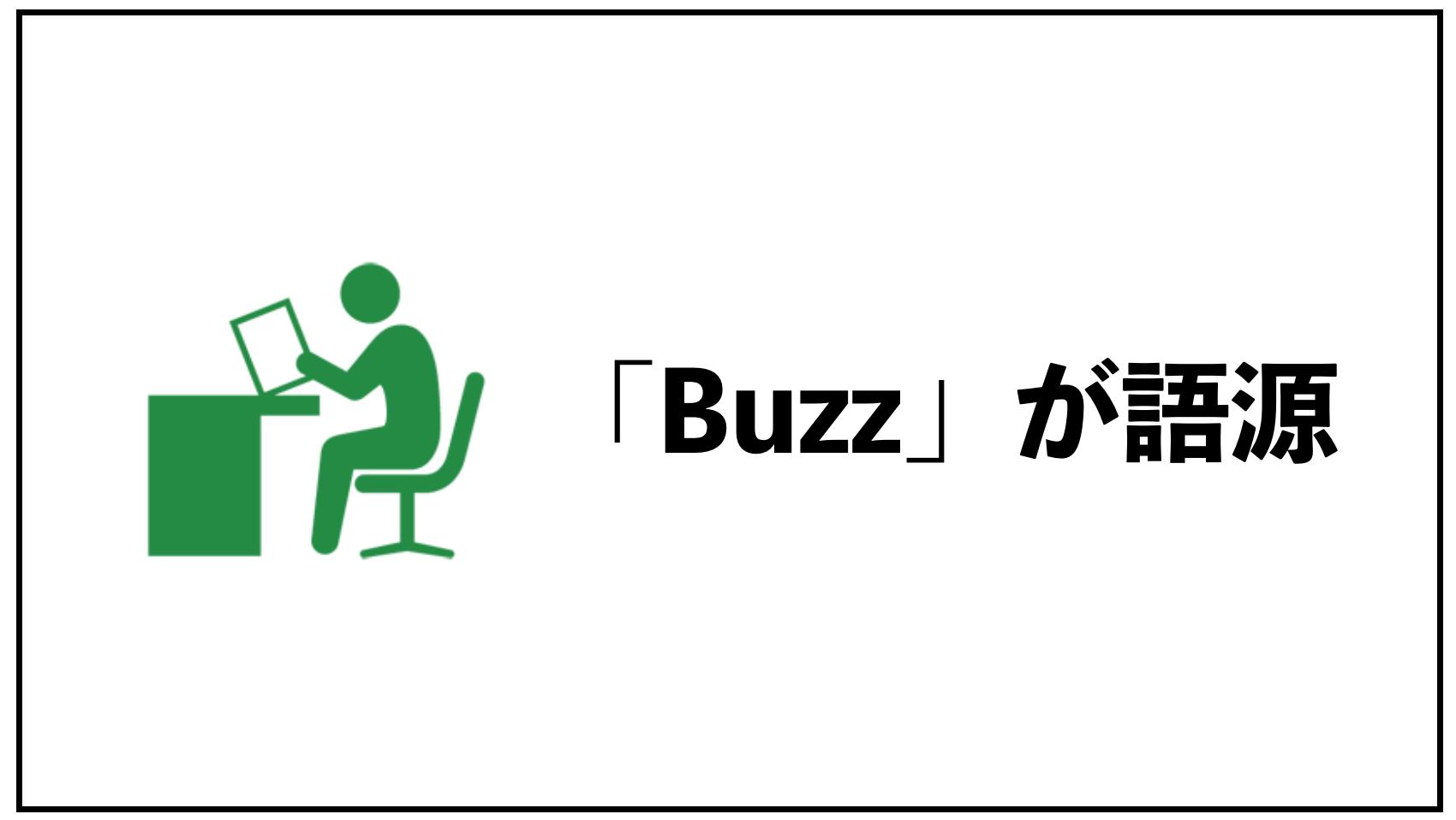 る 語源 バズ