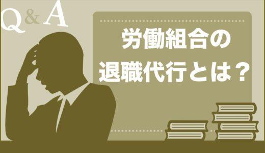 【コスパよし!】労働組合(ユニオン)が運営する退職代行のメリットは?できることや弁護士との違いを解説