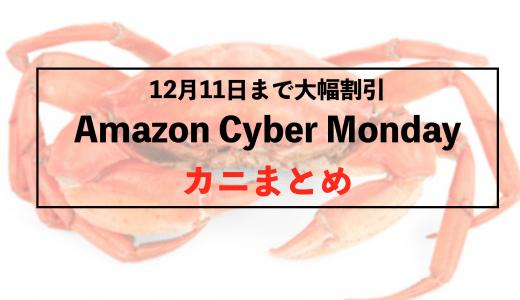 【2018】サイバーマンデーのおすすめカニまとめ【お得な買い方紹介】