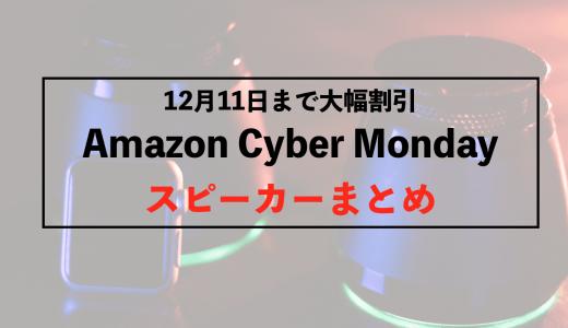 【2018】サイバーマンデーおすすめスピーカーまとめ【お得な買い方紹介】