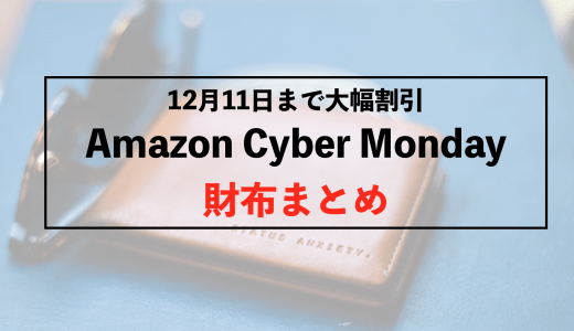 【2018】サイバーマンデーのおすすめ財布まとめ【メンズ・レディース】