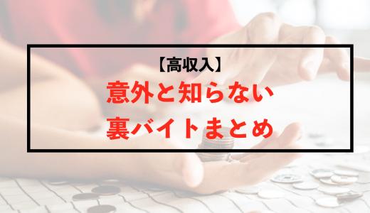 【即金】お得な裏バイト15選を体験談で解説【高収入】
