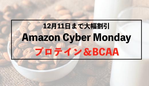 【2018】サイバーマンデーおすすめプロテイン&BCAAまとめ