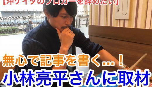 「朝7時に起きて、ただ無心で記事を書くのみ」最高月収700万円ブロガーの小林亮平さんにインタビュー!