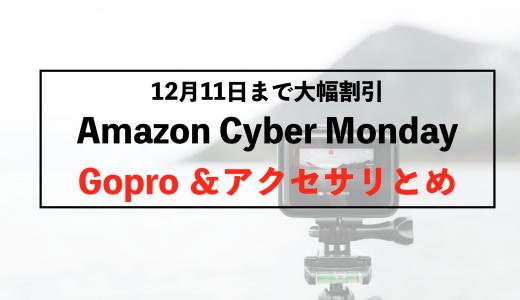 【2018】サイバーマンデーのGoPro HERO6&カメラアクセサリまとめ