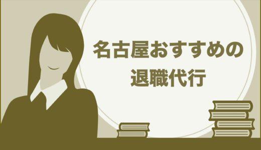 【退職代行】名古屋で利用できるおすすめ7社!弁護士対応も!
