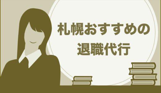 【退職代行】札幌で利用できるおすすめ7選!選ぶポイントも解説!