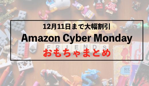 【2018】サイバーマンデーおすすめ「おもちゃ」まとめ【レゴも!】