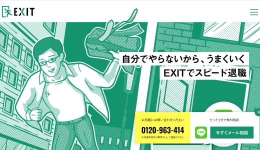 【評判・口コミ】退職代行「EXIT」のサービス内容と料金を徹底解説