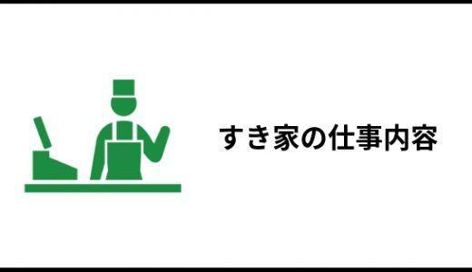 【評判】すき家バイト経験者が仕事内容を徹底解説【ブラック】