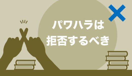 【必見】新卒でパワハラされた時の対処法6選【退職しないと危険】
