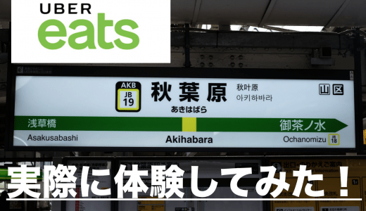 【体験談】秋葉原でのUber Eats(ウーバーイーツ)配達ガイドをまとめた
