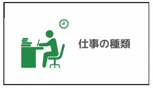 【評判】予備校バイト経験者が仕事内容を徹底解説【体験談】